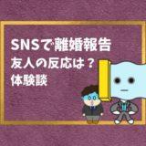 【SNS活用】友人への離婚報告をFacebookでやってみた反応は?