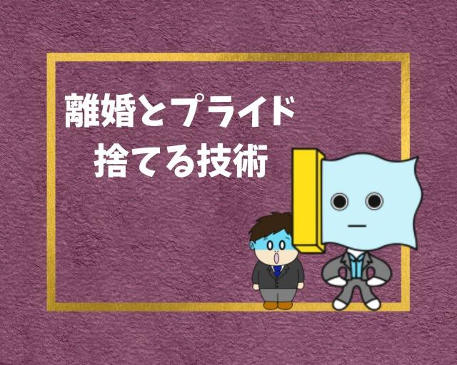 【重要】プライドが高くても円満に離婚できた5つのポイント【争いなし】