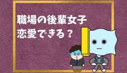 【体験談】かわいい後輩女子との職場恋愛は可能?きっかけ作りを伝授