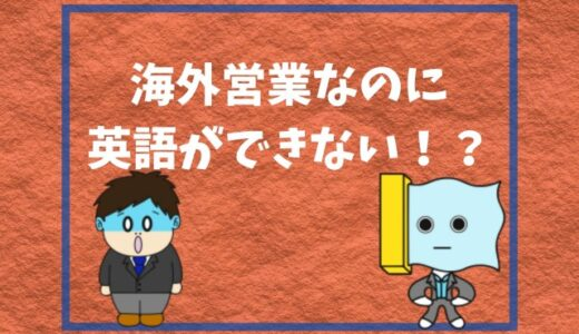 【困った】海外営業なのに英語できない?英語力不足を克服する方法