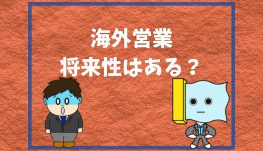 【比較】海外営業に将来性はある?キャリア選びのポイント