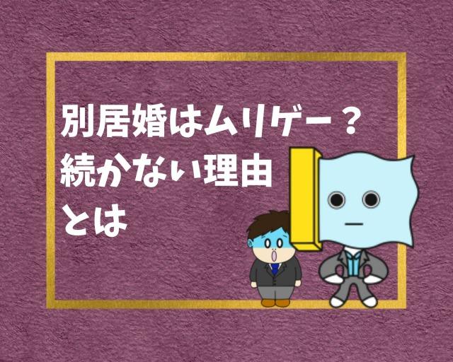 【体験談】別居婚がイイトコドリは嘘?デメリットと続かない理由