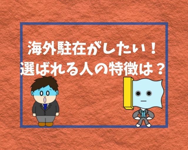 【海外駐在したい】選ばれる人の特徴と狙うべき会社は?【実体験】