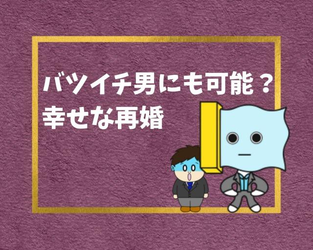 【バツイチ男】幸せな再婚をつかむには?成功の体験談まとめ