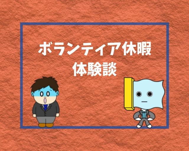 【体験談】ボランティア休暇はあり?なし?【キャリアへの影響】