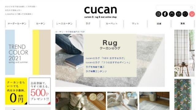 Cucan(クーカン)はどんな通販サイト?