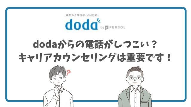 【重要】dodaの電話は無視しない方がいい?キャリアカウンセリングの流れとしつこいときの対処法