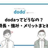 【コスパ最強】dodaの特徴・強みとは?転職に役立つ使い方とメリットを経験者目線で解説します